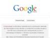 Google affiche sa condamnation